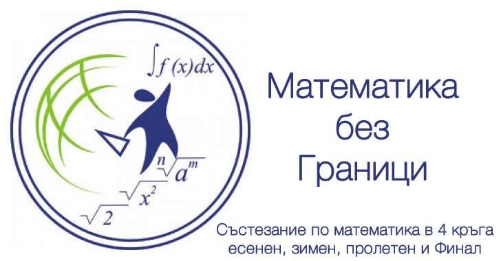 mat_bez_granici
