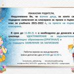 1-КЛАС-2021-2022-ПЪРВО-КЛАСИРАНЕ