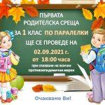 РОДИТЕЛСКА-СРЕЩА-1-КЛАС-ПЪРВА-1NХХN